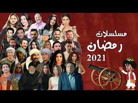 تعرف على أهم مسلسلات رمضان 2021 وأبرز نجومها