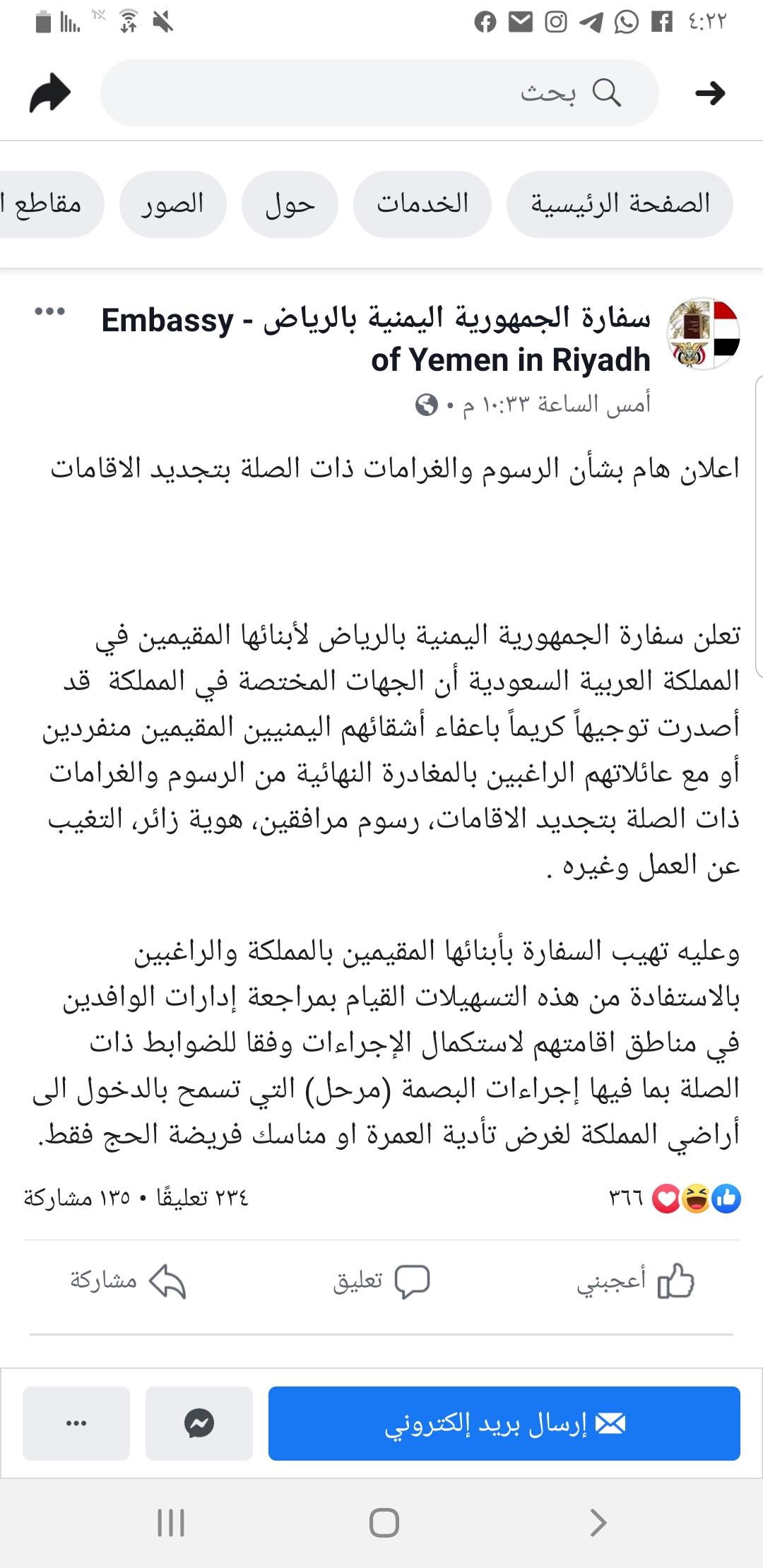 السلطات السعودية تعفي اليمنيين الراغبين بالمغادرة النهائية ...